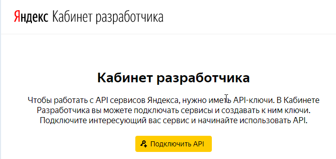 Кабинет разработчика Яндекс
